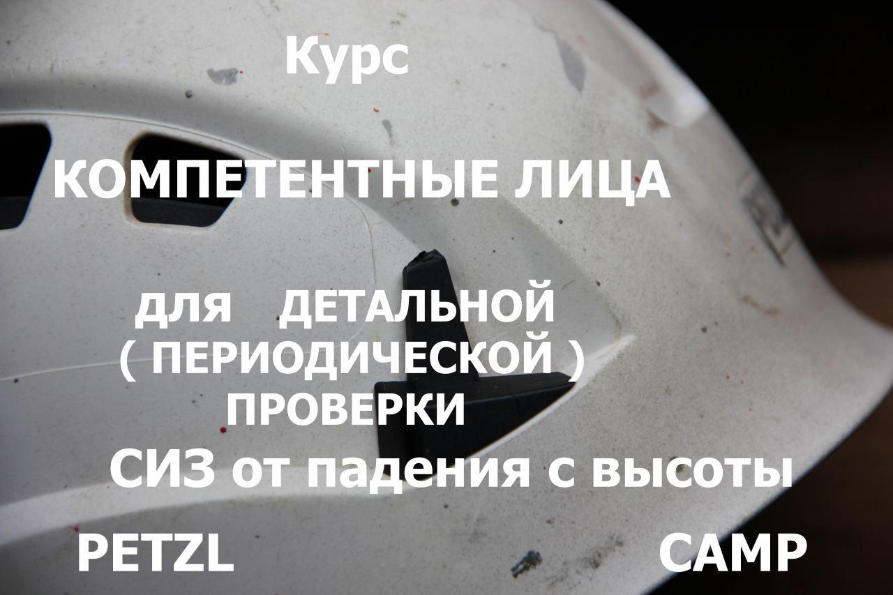 Промышленный альпинист учебный центр москва